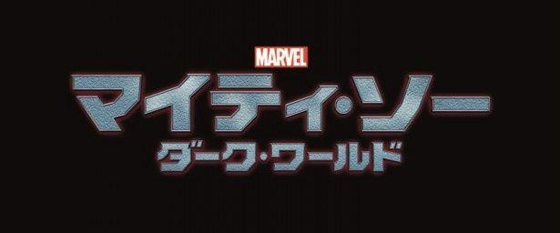 遂に『マイティ・ソー ダーク・ワールド』の日本公開が決定