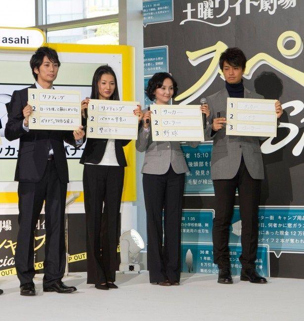 「スペシャリスト」会見に登壇した平岡祐太、芦名星、南果歩、斎藤工(写真左から)
