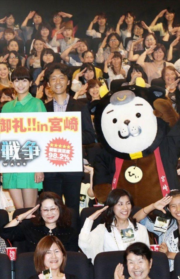 ゆるキャラ「みやざき犬」のひぃくんや観客に囲まれる榮倉と佐藤監督