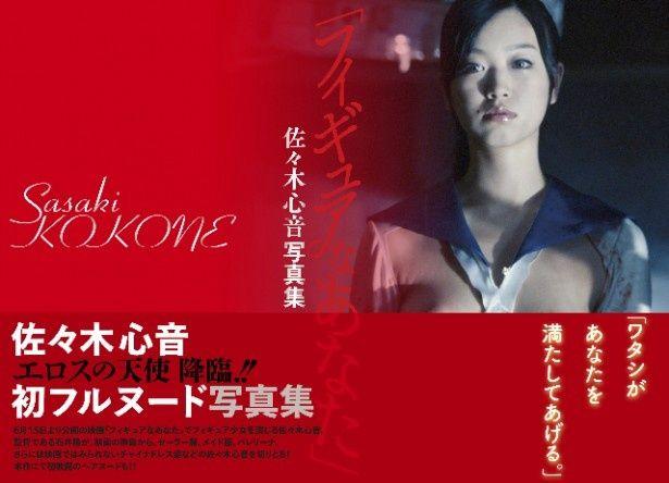 6月8日(土)より発売される佐々木心音の写真集