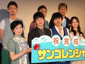 青柳翔&田中圭「ずっとふたりで歌っていた」と『サンゴレンジャー』撮影秘話を披露