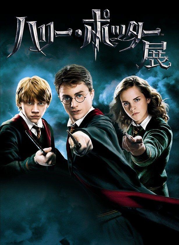 『ハリー・ポッター』の世界観を忠実に再現した展覧会が6月22日(土)よりスタート