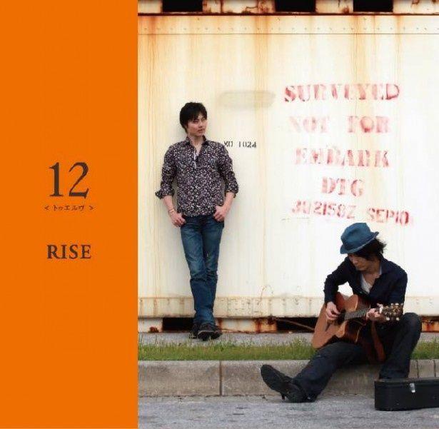 2013年6月15日に発売される2ndシングル『RISE』