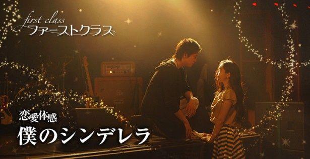 UULAで配信されるドラマ「ファーストクラス『僕のシンデレラ』」で主演を務める佐野岳