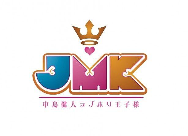 「JMK 中島健人ラブホリ王子様」が7/1(月)スタート! 中島と仮想デートができる!?