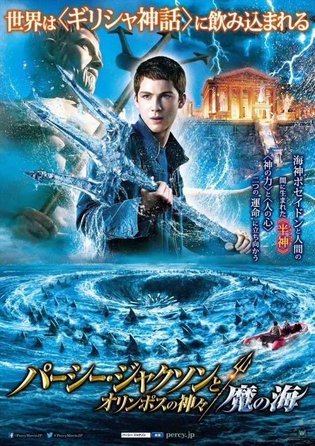 『パーシー・ジャクソンとオリンポスの神々:魔の海』は11月1日(金)より全国公開