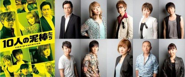 山寺宏一、朴ロ美、平野綾、小山力也ら実力派声優陣10人が吹替を担当