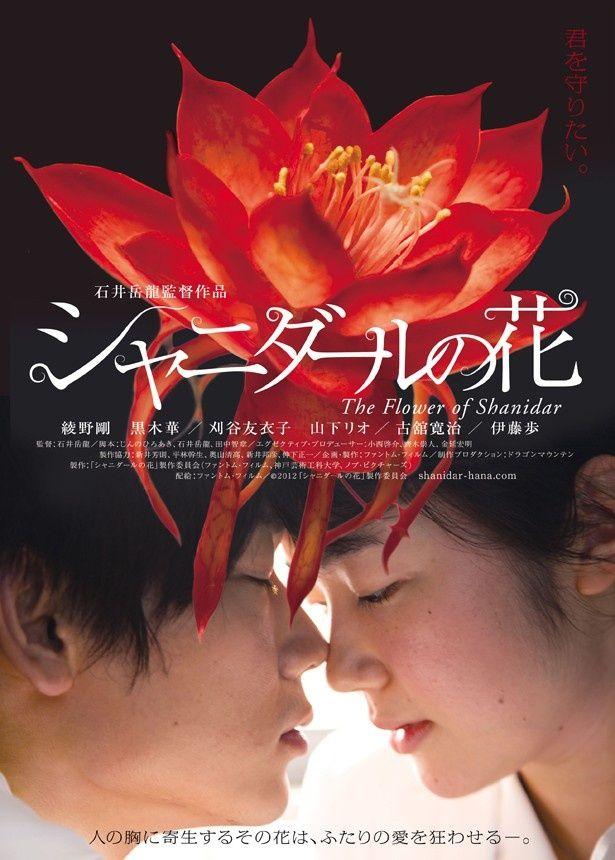 『シャニダールの花』は7月20日(土)から公開