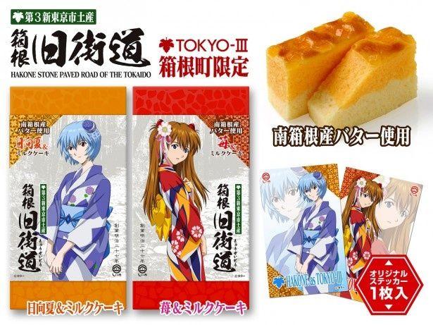 ヱヴァファンの聖地、箱根町がコラボ土産のケーキを新発売!レイとアスカのオリジナルステッカー付き!