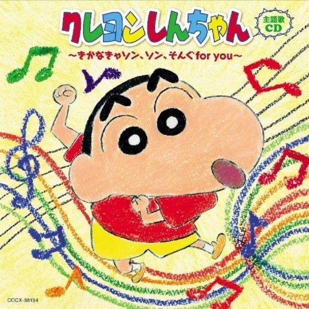 「クレヨンしんちゃん主題歌CD―」には、テレビアニメーションと劇場映画の主題歌からセレクトされた計18曲が収録されている