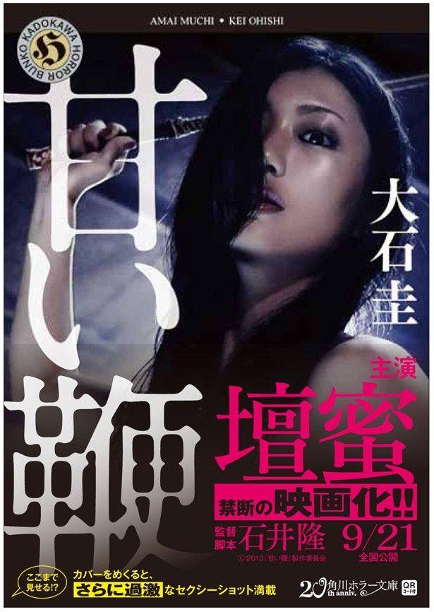 大石圭の文庫本4冊のカバー写真が『甘い鞭』仕様に! 壇蜜が書店をエロジャックする!?