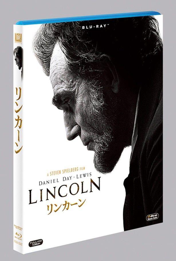 『リンカーン』Blu-ray&DVDは9月13日(金)発売!
