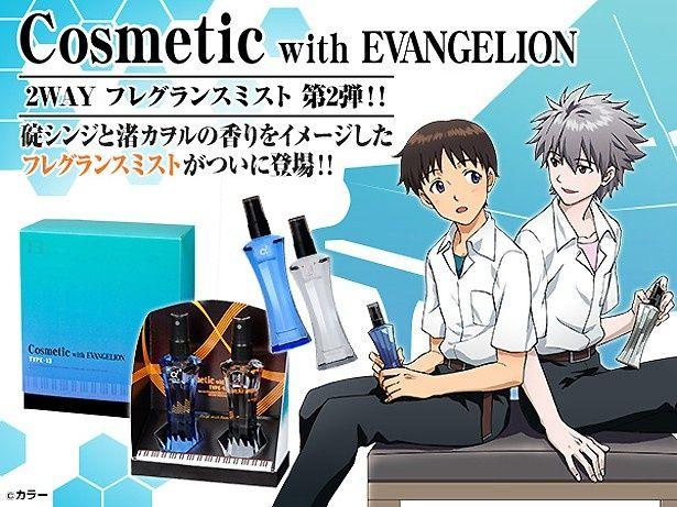 第2弾商品のイメージキャラクターはシンジとカヲル