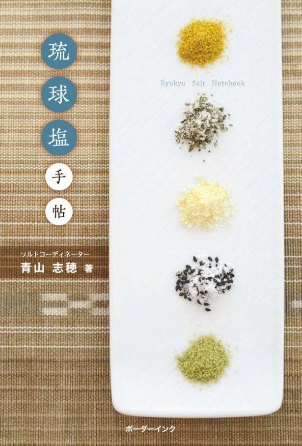 青山志穂氏が著した「琉球塩手帖」の表紙