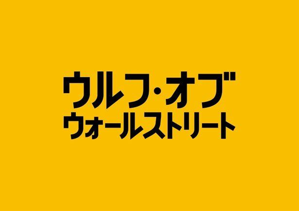 レオナルド・ディカプリオの主演最新作『ウルフ・オブ・ウォールストリート』の日本公開日が12月20日(金)に決定!