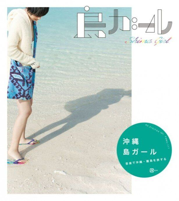 「音楽で沖縄・離島を旅する」をテーマにしたCD『沖縄 島ガール』