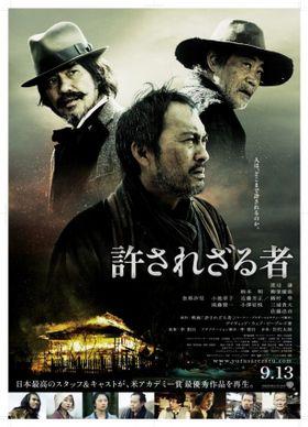 渡辺謙主演『許されざる者』、ヴェネチアに続きトロント国際映画祭へ出品決定