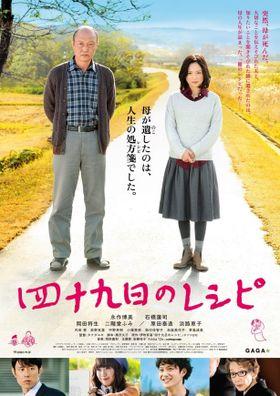 永作博美の主演最新作『四十九日のレシピ』予告編が公開!安藤裕子による主題歌も