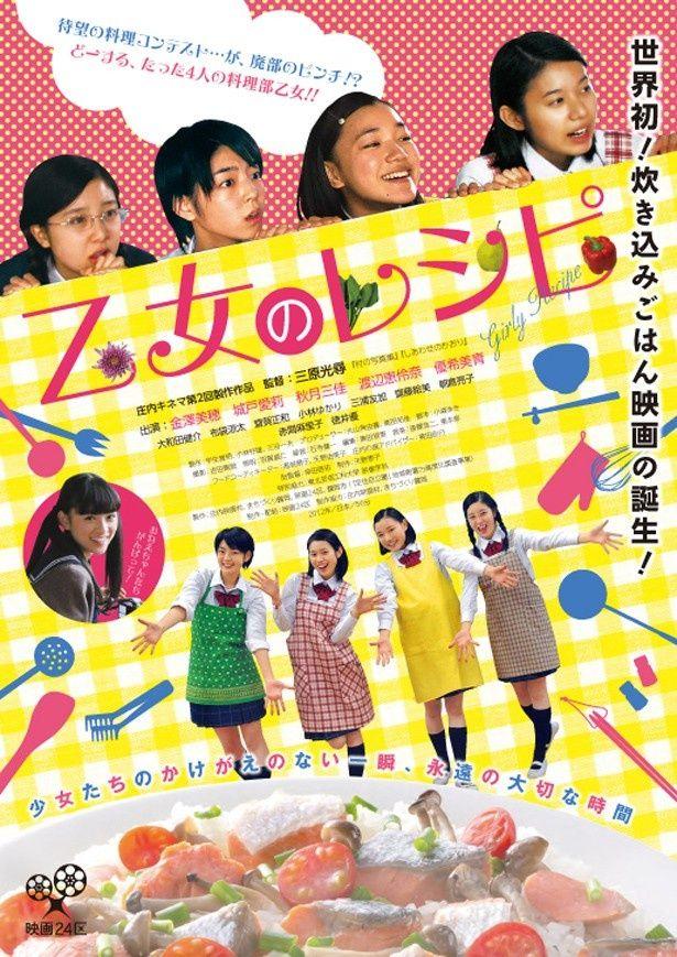 『乙女のレシピ』は9月21日(土)より山形で先行公開