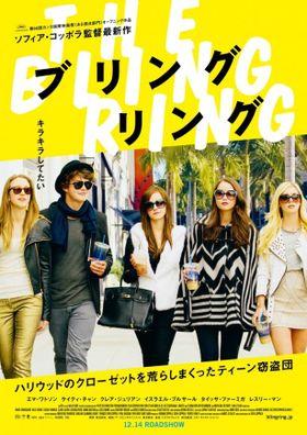 ソフィア・コッポラ、2年11か月ぶりの来日決定!最新作『ブリングリング』が12月14日(土)公開