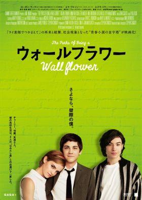 エマ・ワトソンが奔放で恋多き女に!青春映画『ウォールフラワー』予告編が公開