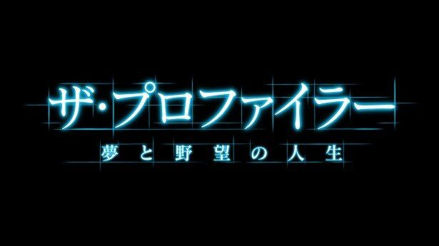 「ザ・プロファイラー ~夢と野望の人生~」(NHK BSプレミアム)が10月2日(水)スタート。MCの岡田准一は、(第3回放送テーマの)土方歳三に会ってみたいと話す