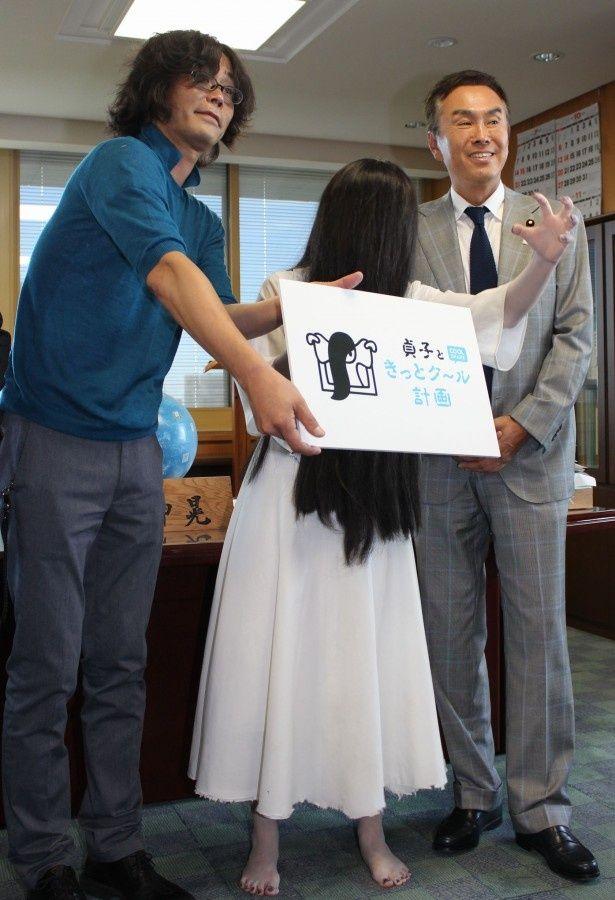 貞子と英勉監督が「貞子ときっとク~ル計画」の活動を報告