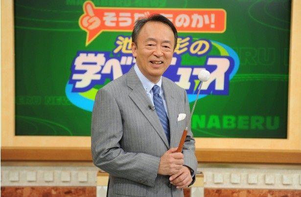 歴史が変わる瞬間を生放送で伝えることになったジャーナリストの池上彰