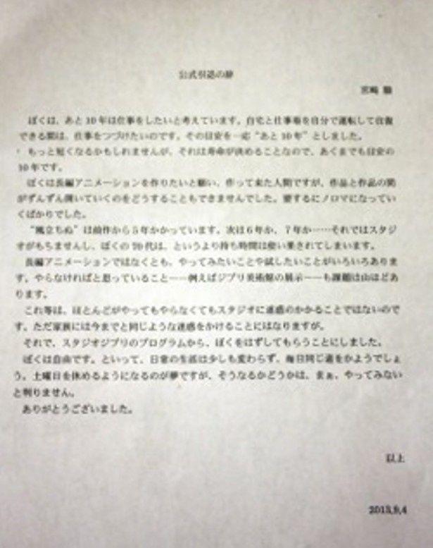 """記者会見で配布された""""公式引退の辞"""""""