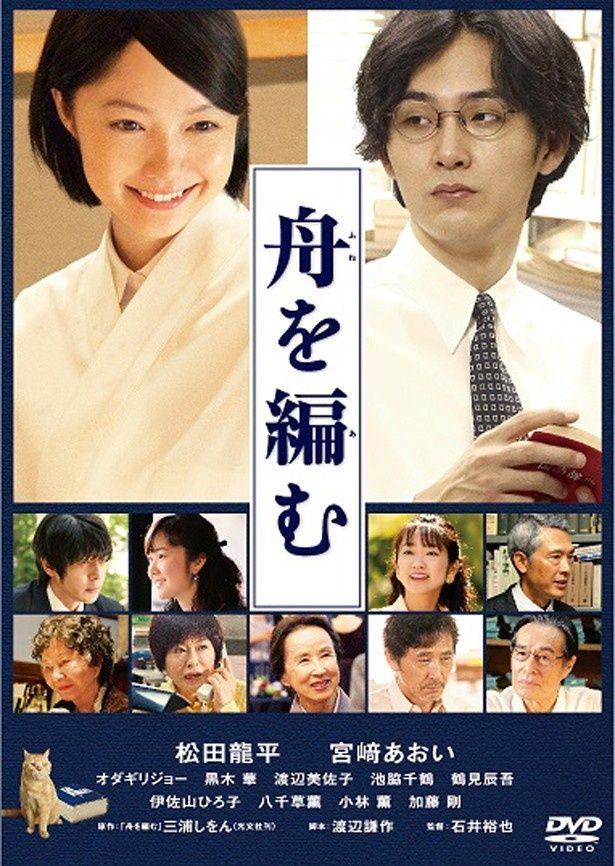 『舟を編む』DVD&Blu-rayは11月8日(金)発売