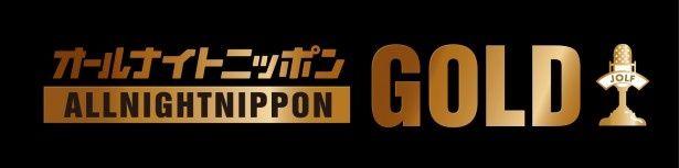 特別番組「中居正広のオールナイトニッポンGOLD」の放送が決定!