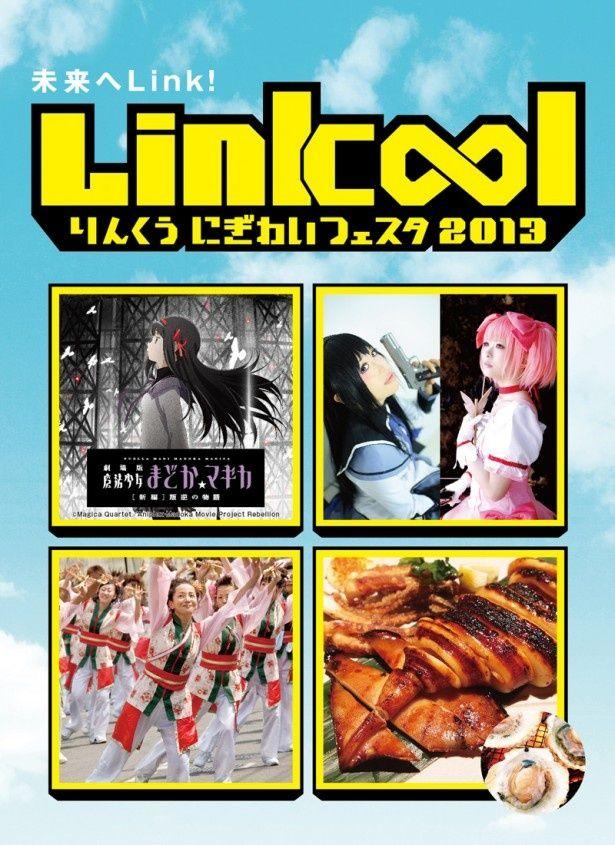 9/21(土)~23(月・祝)イベント「りんくうにぎわいフェスタ2013」を開催