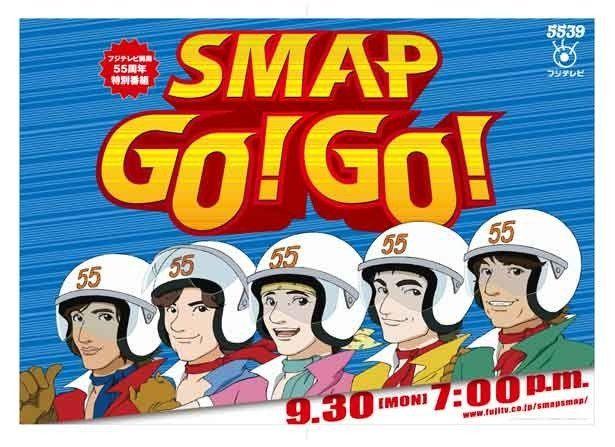 4時間半にわたる特別番組「SMAP GO!GO!」内で、SMAP5人そらって初の生ドラマがオンエア