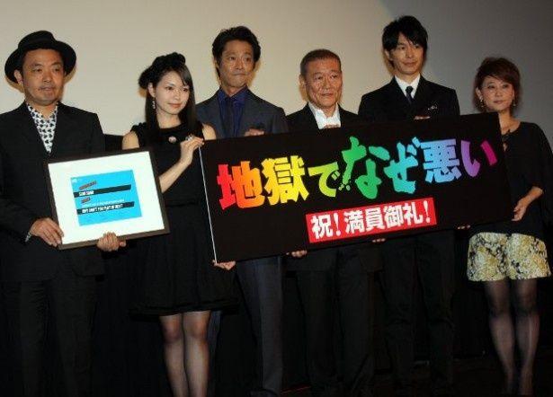 園子温監督作『地獄でなぜ悪い』初日舞台挨拶が開催