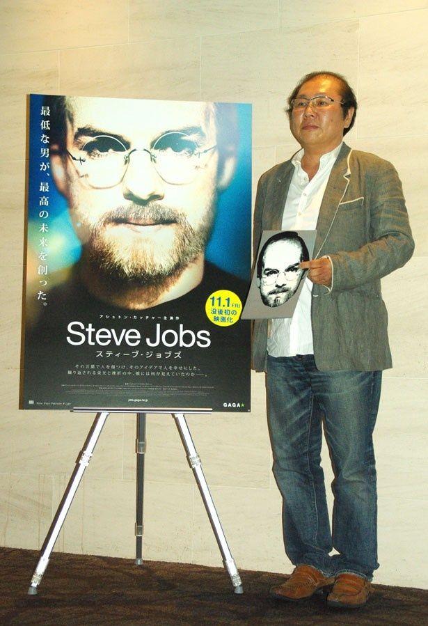 アーティストや著名な企業とのオーガニックコスメ事業を行っている高野済氏(株式会社FINDNEWS代表)。ジョブズは「自分の人生を変えてくれた」と語っていた