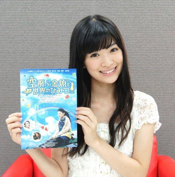 映画「空飛ぶ金魚と世界のひみつ」で初主演を務めた優希美青