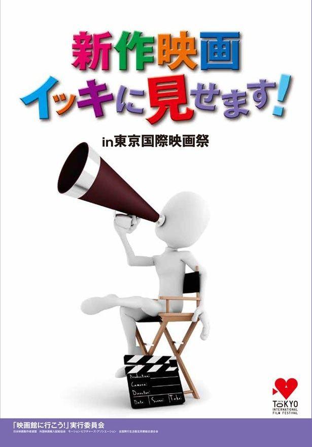 第2回「新作映画イッキに見せます!」は10月19日(土)に開催。新作映画58本の予告編・特別映像が上映される