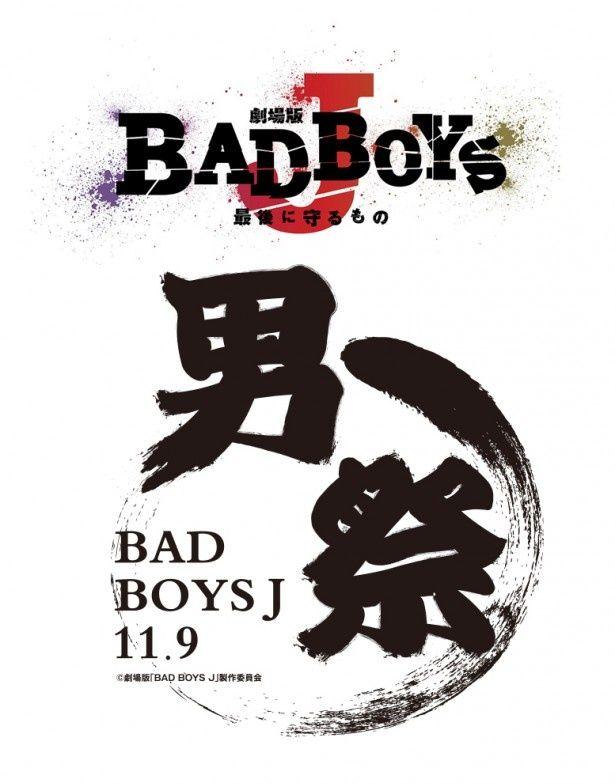 映画「劇場版 BAD BOYS J―最後に守るもの―」が11月9日(土)に公開