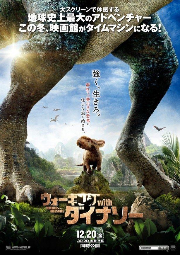 最新の学説を反映したパキリノサウルスとゴルゴサウルス