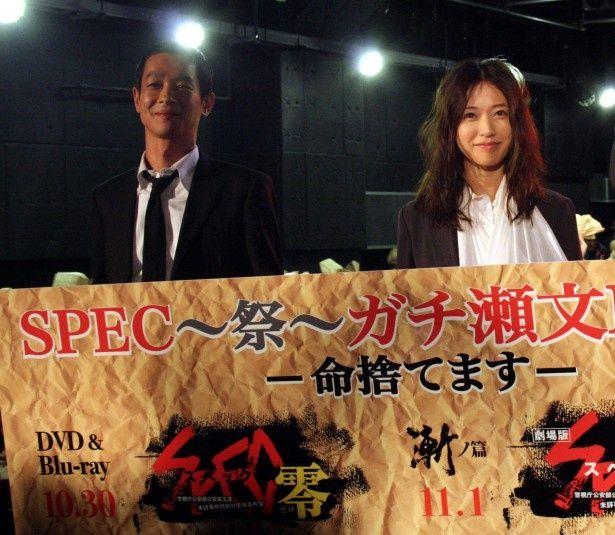 「SPEC~零~」のDVD発売記念イベントでシリーズ完結に向けて意気込みをアピールする戸田恵梨香(右)と加瀬亮(左)