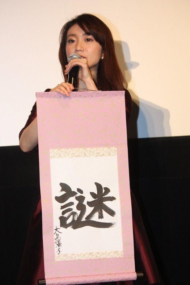 大島優子は「謎」