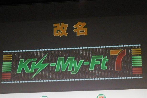 「セブン-イレブン×Kis-My-Ft7フェア」発表会見でKis-My-Ft2から改名したグループ名・Kis-My-Ft7がスクリーンにドーンと登場!
