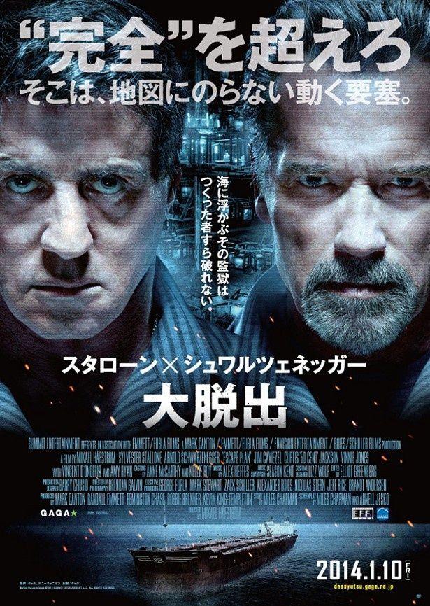 スタローン&シュワのごつい顔がインパクト大な『大脱出』日本版ポスター