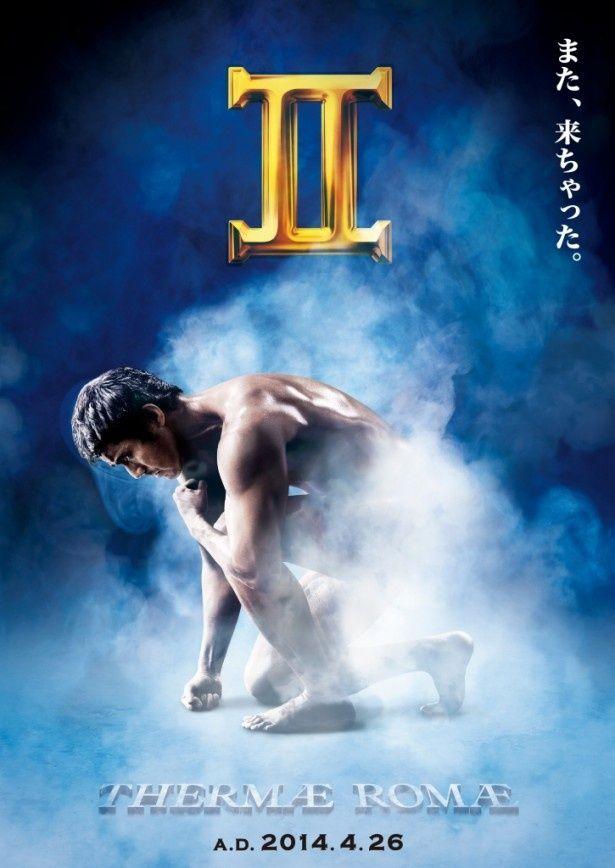 阿部寛演じるルシウスが古代ローマから現代日本へタイムスリップしてきた瞬間をイメージしたポスタービジュアル