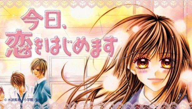 人気漫画「今日、恋をはじめます」がスクリーンで楽しめる!