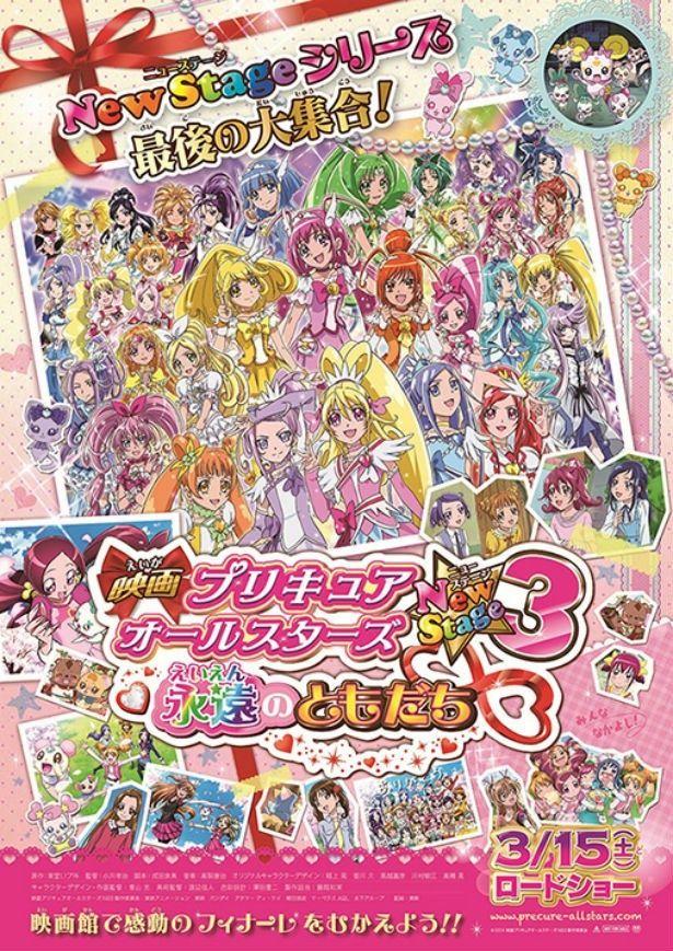 『映画プリキュアオールスターズ NewStage3 永遠のともだち』のティザーポスターが登場!