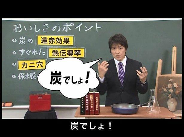 流行語大賞を受賞したばかりの林修先生が本炭釜の特徴を解説!