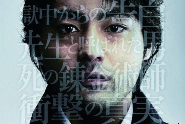 作品賞をはじめ4冠を獲得した白石和彌監督作『凶悪』