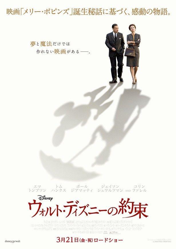 『ウォルト・ディズニーの約束』は14年3月21日(金・祝)より公開