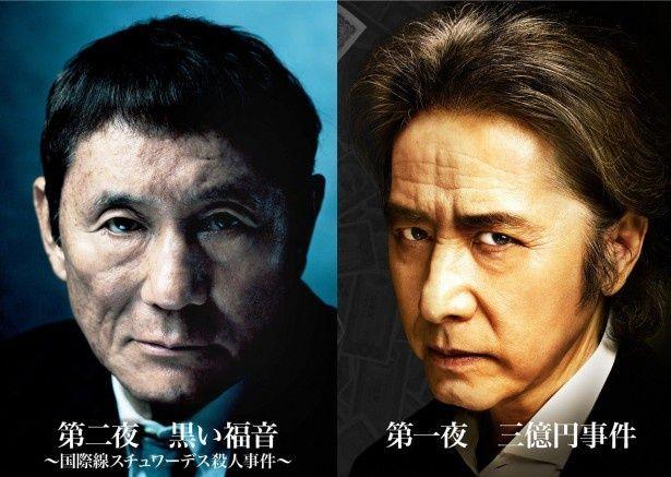 松本清張の二大ミステリーがドラマ化され、「三億円事件」で主演を務める田村正和(右)と「黒い福音」で主演を務めるビートたけし(左)